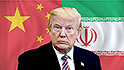 China is the big wild card in Trump's Iran decision